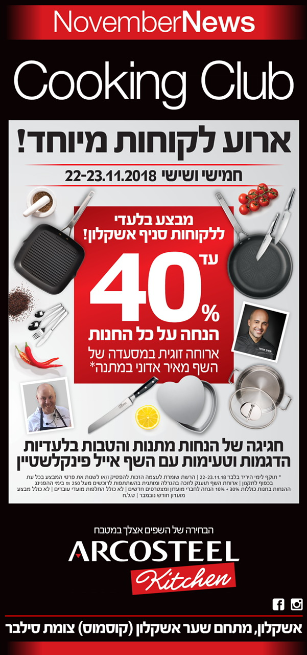 Newsletter Happyning Mehirot Ashkelon 1118